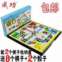 儿童益智磁性飞行棋大号便携式折叠飞机游戏棋幼儿园玩具亲子礼物
