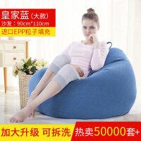 懒人沙发豆袋单人卧室客厅阳台创意躺椅小户型椅子榻榻米