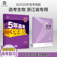 2021新版曲一线53B选考 生物 浙江省专用 5年高考3年模拟B版新高考专用生物