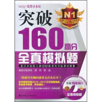 突破160高分全真模拟题:新日本语能力测试N1备考官方标准对策集(附光盘)
