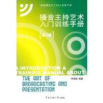 播音主持艺术入门训练手册(第2版)附CD一张