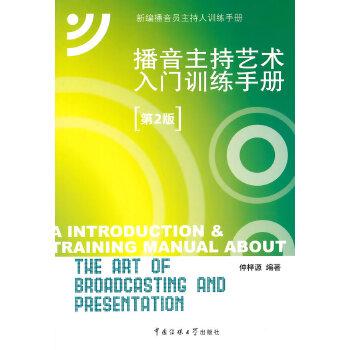 播音主持艺术入门训练手册(pdf+txt+epub+azw3+mobi电子书在线阅读下载)