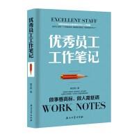 优秀员工工作笔记