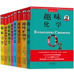 全世界孩子都喜爱的大师趣味科学丛书:趣味物理与化学全集 (全8册)