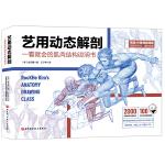 艺用动态解剖(一看就会的肌肉结构说明书。2000多幅彩图,100多种姿势,46集视频课程)