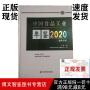 2020中国食品工业年鉴-2021年5月出版 吉林科学技术出版社 正版现货