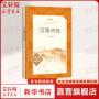 艾青诗选(经典名作口碑版本) 人民文学出版社