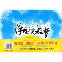 浮生恍若梦 9787545300635 樱花红破 珠海出版社
