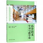 小学语文学习与教学论/基于学习科学的学科教学丛书