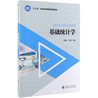 基础统计学(十三五普通高等教育规划教材)