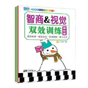 智商&视觉双效训练(全4册):视觉故事,错觉空间,视觉搜图,能力比拼(神奇视觉训练系列丛书)  适合0-3岁