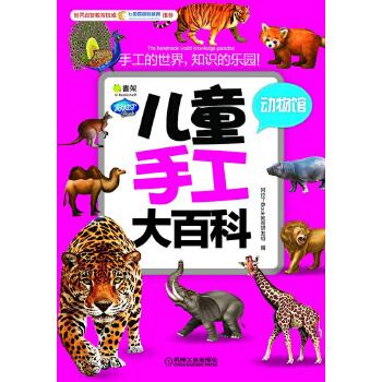 Q书架  阿拉丁Book  儿童手工大百科  动物馆
