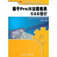 基于Pro/E注塑模具CAD设计