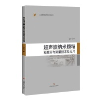 超声波纳米颗粒粒度分布测量技术及应用(工业检测技术及应用丛书)
