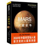 火星全书:从45亿年前至今的火星全记录(美国天文学会卡尔萨根奖得主火星叔叔郑永春博士推荐)