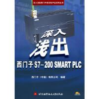 [二手旧书9成新] 深入浅出西门子S7-200 SMART PLC 西门子(中国)有限公司著 978751241832
