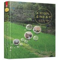 台湾100%名师筑名宅(精选台湾24位著名设计师50余个优秀设计案例,全面剖析台湾室内空间设计风格,买就赠电子书)