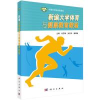 新编大学体育与健康教育教程