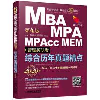 2020机工版 MBA、MPA、MPAcc、MEM管理类联考 综合历年真题精点(数学+逻辑+写作,十年真题,赠超值名师