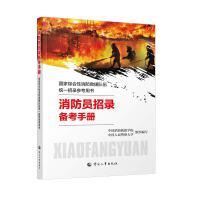 消防员招录备考手册