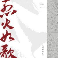 正版 烈火如歌 电视剧原声带专辑 2CD限量版 张杰 张碧晨 毛不易