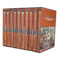 中国出土壁画全集 中英文版大16开全精装10卷 **3980元