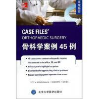 骨科学案例45例(原版影印) (美)拖伊