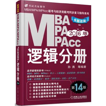 2016MBA、MPA、MPAcc联考与经济类联考 逻辑分册 全新改版 第14版(机工版,连续畅销14年) 【正版书籍】