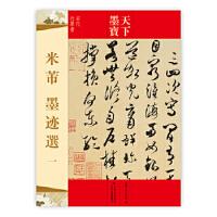 天下墨宝:米芾墨迹选(1)(宋代行草书)