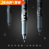百乐中性笔简约女学生Pilot P500/P700 用彩色考试水笔BL-P50黑笔