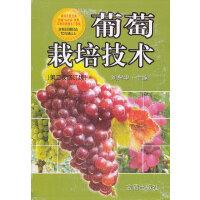 葡萄栽培技术(第二次修订版)