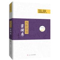帝后传奇系列:独断朝纲―窦漪房