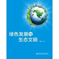 绿色发展与生态文明