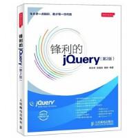 锋利的jQuery(第2版)/前端开发系列 jQuery Mobile软件基础教程书籍 jQuery easyui**