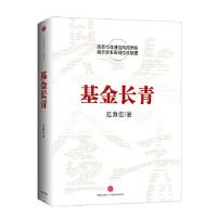 【二手旧书9成新】基金长青 范勇宏 9787508638690 中信出版社