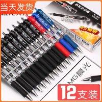 晨光中性笔k35黑笔按动款0.5mm墨蓝色红笔水笔文具学生用考试专用碳素水性大容量写字按压式圆珠笔签字笔用品