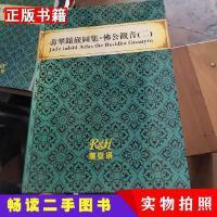 【二手9成新】翡翠镶嵌图集-佛公观音(二)雅安琪雅安琪