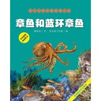 海洋动物探秘故事丛书――章鱼和蓝环章鱼
