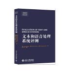 文本和语音处理系统评测(英文影印版)