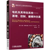 电机及其传动系统 原理、控制、建模和仿真