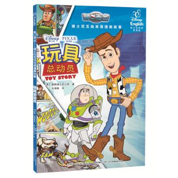 脱口而出 迪士尼互动双语漫画故事:玩具总动员 好电影·好故事·好漫画 读童年·品童心·道童乐 所思所想·随时随地·脱口而出