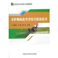 农作物病虫草害综合防治技术