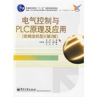 电气控制与PLC原理及应用(欧姆龙机型)(第二版)