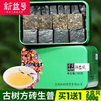 买1送1共500g 新益号2016春茶 古树方砖 普洱茶生茶 普洱茶小沱茶