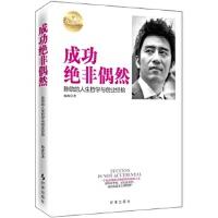 成功绝非偶然:陈欧的人生哲学与创业经验