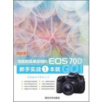 佳能数码单反相机EOS 70D新手实战1本就GO5iphoto器材控清华大学出版社
