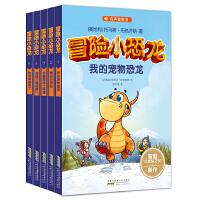 冒险小恐龙有声故事书(套装共5册)