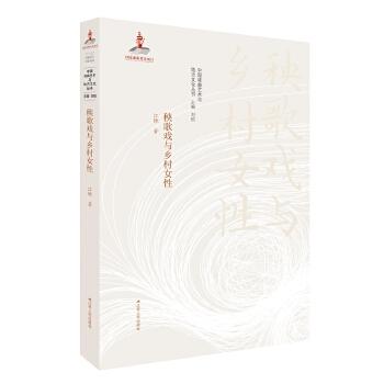 秧歌戏与乡村女性(pdf+txt+epub+azw3+mobi电子书在线阅读下载)