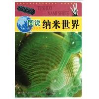 图说纳米世界/中华青少年科学文化博览丛书