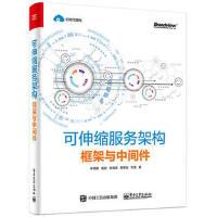可伸缩服务架构:框架与中间件 李艳鹏 等 9787121335723 电子工业出版社